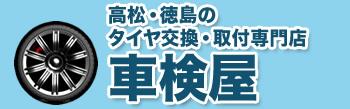 サイトマップ|津 松阪で1本1100円の格安タイヤ交換!持込タイヤ交換が津 松阪で安い