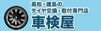 Q&A|津 松阪で1本1100円の格安タイヤ交換!持込タイヤ交換が津 松阪で安い